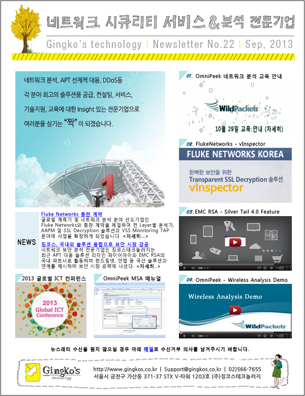 newsletter_resizing.jpg
