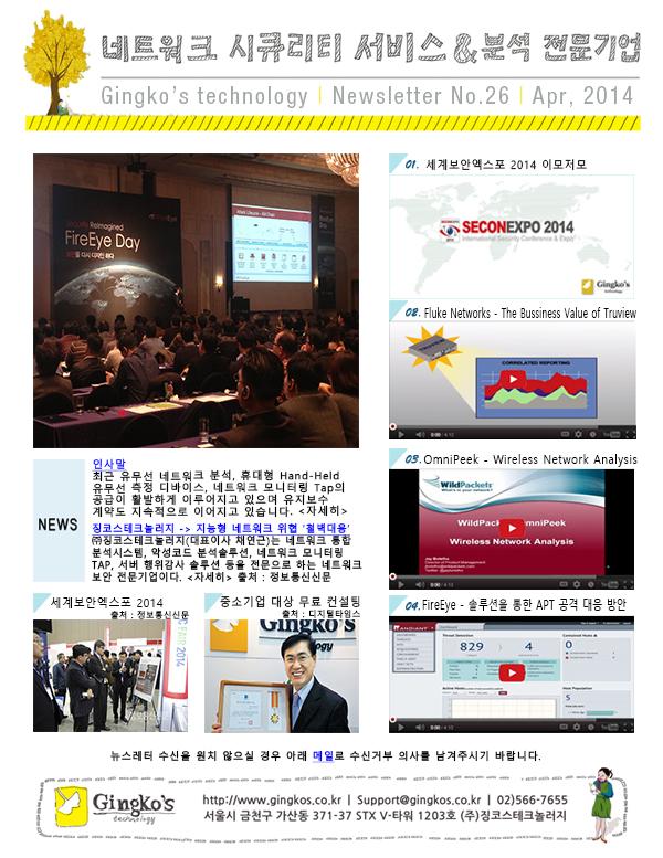 newsletter_1404.jpg