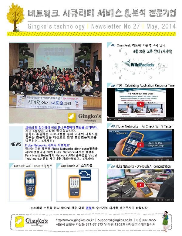 newsletter_1405.jpg