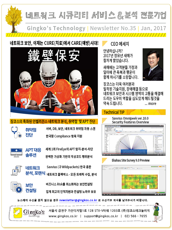 newsletter_1701.jpg